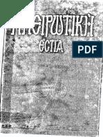 Ηπειρωτική Εστία. Τεύχ. 9. 1953
