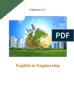 English in Engineering