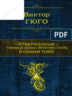 viktor_gyugo-otverzhennie-1488966146.epub