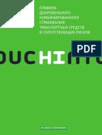 KASKO.pdf