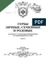 gerby-lichnye-semejnye-i-rodovye-k-voprosu-o-praktike-primeneniya-v-sovremennoj_RuLit_Me_504192.pdf