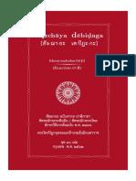Vol. 18 pinyin & sajjhaya