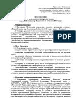 Положение Лучший Экспортер Воронежская Область_2018