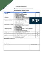 Οικονόμου-Αξιολόγηση-μικροδιδασκαλίας