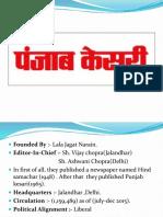 punjab kesary(daily newspaper)