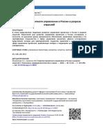 Михайлова Н.С., Савченко Я.В. (2016) Развитие Проектного Управления в России в Разрезе Отраслей - Экономика, Предпринимательство и Право