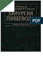 Хирургия Пищевода Черноусов Богопольский Курбанов
