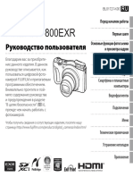 инструкция Fujifilm FinePix_F800EXR.pdf