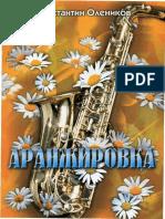 Aranzhirovka.pdf