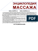 Энциклопедия массажа -  (227).doc