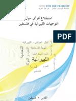 استطلاع للراي حول التوجهات الليبرالية في فلسطين