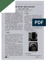"""变压器""""将军帽""""故障分析及处理.pdf"""