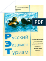 Russian for Tourism