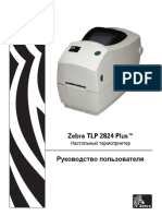 Tlp2824plus Ug Ru