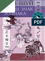 Амиргамзаева О.А., Ахмадеева А.М. - Фэн-шуй и ваш знак зодиака - 2004.pdf