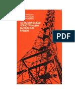 М.Б. Солодарь Металлические конструкции вытяжных башен.pdf