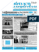 Εφημερίδα Χιώτικη Διαφάνεια Φ.985