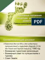 Устойчивый туризм