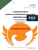 Условия Участия Defindex-2020 (Киргизия)