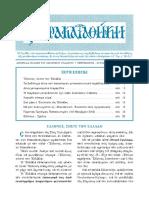 ΠΑΡΑΚΑΤΑΘΗΚΗ ΣΕΠΤ-ΟΚΤΩΒΡΙΟΣ 2019.pdf
