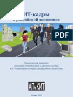 ITstaff_demant_2007