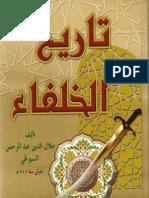 Tareekh-Ul-Khulafa (Imam Suyuti) Urdu Islamic Book