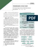 空空导弹弹体结构三防设计浅析.pdf