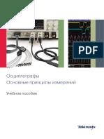 Scopes_Manual.pdf