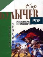 Кир Булычев