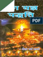 Yug Yagya Paddhyati