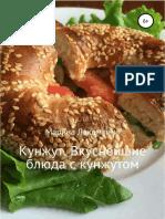Лакомкина М. - Кунжут. Вкуснейшие Блюда с Кунжутом - 2019