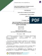 ВСН-413-80 Инструкция По Монтажу Подъемно-транспортного Оборудования