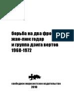 Борьба на два фронта. Жан Люк Годар и группа Дзига Вертов. 1968-1972 (2010).pdf
