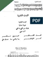 331871267-البنت-الشلبية.pdf