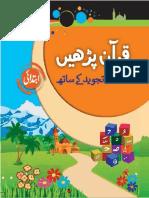 KG Quran Parhain LR