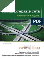 Kompyuternye Seti Niskhodyaschiy Podkhod Kurouz Dzheyms Ross Kit