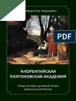 Kudryavtsev O F Florentiyskaya Platonovskaya Aka