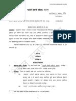 मुलुकी-देवानी-संहिता-ऐन-२०७४.pdf