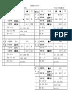 10812服事表