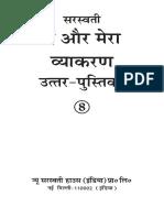978-93-5041-997-7_Main_Aur_Mera_Vyakaran_TM-08