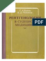 Рентгенология в судебной медицине (Буров С.А., Резников Б.Д., 1975).pdf