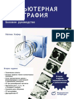Компьютерная томография_Матиас Хофер.PDF