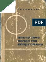 Зациорский Физические качества спортсмена 1966