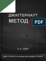 Ch_SMIT_-_Dzhaggernaut_metod_2_0 (1).pdf