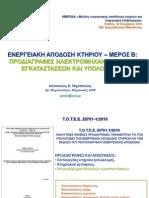 5-Μελέτη (Β)-Α.Μιχόπουλος