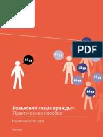 A19 Hate Speech Report 2018 Russian Copy