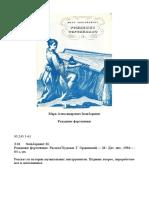 Зильберквит М. Рождение фортепиано. Рассказ из истории музыкальных инструментов (1984).pdf