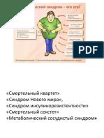 Йогатерапия метаболического синдрома.ppt