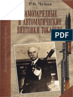 chumak_r_n_samozaryadnye_i_avtomaticheskie_vintovki_tokareva.pdf