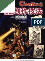 manga_draw_quyty2013_0321.pdf